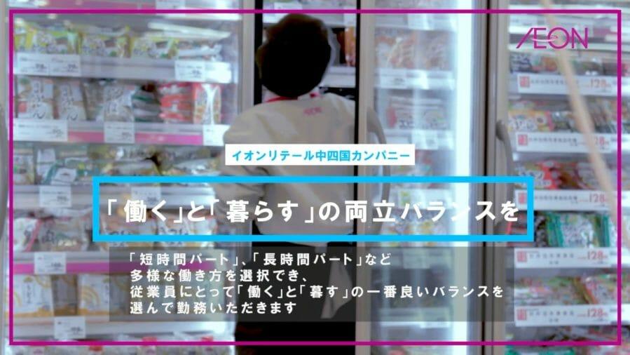 採用動画02