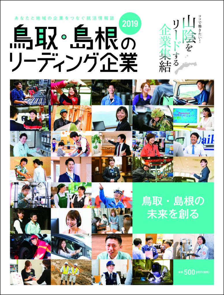 島根リーディング企業表紙