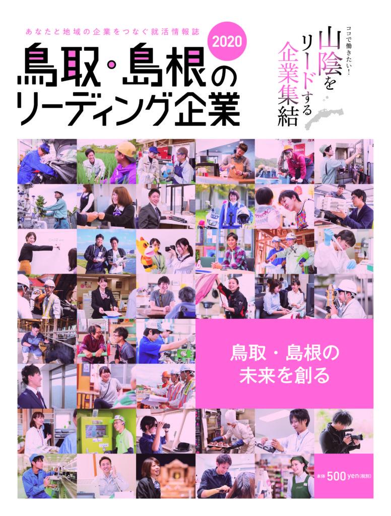 鳥取・島根のリーディング企業表紙