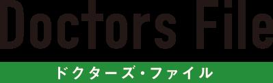 ドクターズファイルのロゴ