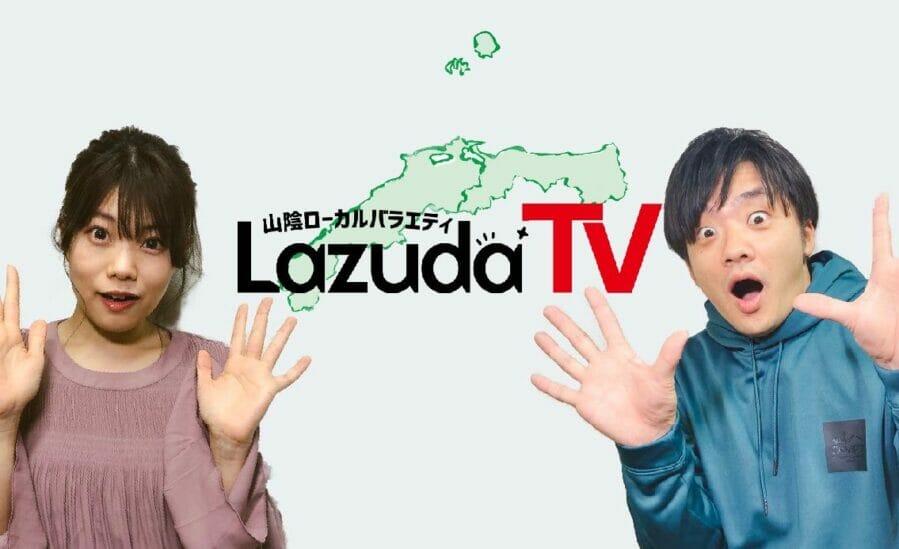 地域密着型YouTubeチャンネル「ラズダTV」1000人達成するためにやった5つのこと